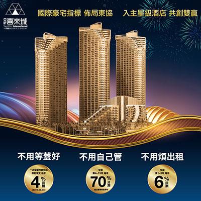 國際豪宅指標 佈局東協  入主星級酒店 共創雙贏 | 亞昕機構